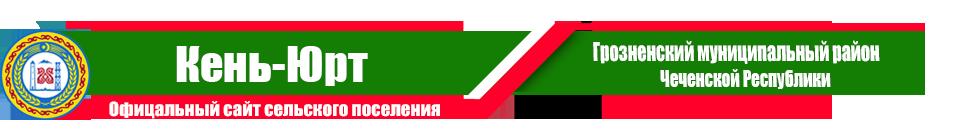 Кень-Юрт | Администрация Грозненского района ЧР